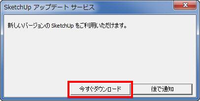 sketchup2017 ダウンロード
